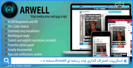 اسکریپت اشتراک گذاری چند رسانه ای Arwell نسخه 1.6