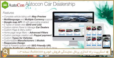 اسکریپت راه اندازی پرتال نمایندگی فروش خودرو Autocon نسخه 1.3