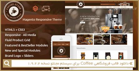 دانلود قالب فروشگاهی Coffee برای سیستم مجنتو نسخه 1.9.2.2