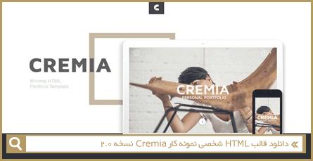 دانلود قالب HTML شخصی نمونه کار Cremia نسخه 2.0
