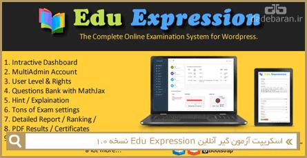 اسکریپت آزمون گیر آنلاین Edu Expression نسخه 1.0