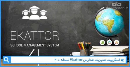 اسکریپت مدیریت مدارس Ekattor نسخه 4.0
