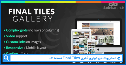 اسکریپت جی کوئری گالری Final Tiles نسخه 1.4