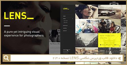 دانلود قالب وردپرس عکاسی LENS نسخه 2.3.0