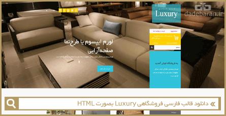 دانلود قالب فارسی فروشگاهی Luxury بصورت HTML