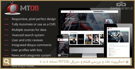 اسکریپت نقد و بررسی فیلم و سریال MTDb نسخه 2.8.6