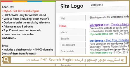 اسکریپت موتور جستجو و خزنده PHP Search Engine نسخه 1.7
