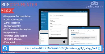اسکریپت ژنراتور مستندساز RDG Documenter نسخه 1.0.2
