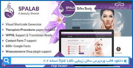 دانلود قالب وردپرس سالن زیبایی Spa Lab نسخه 2.2