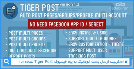 اسکریپت ارسال پست اتوماتیک به پیج فیسبوک Tiger Post نسخه 1.0