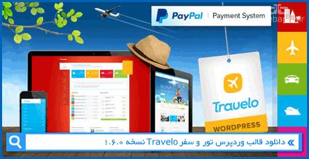 دانلود قالب وردپرس تور و سفر Travelo نسخه 1.6.0