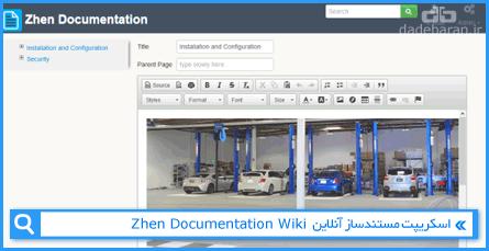 اسکریپت مستندساز آنلاین Zhen Documentation Wiki