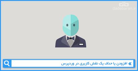 افزودن یا حذف یک نقش کاربری در وردپرس