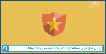 غیر فعال کردن ServerSignature با استفاده از htaccess
