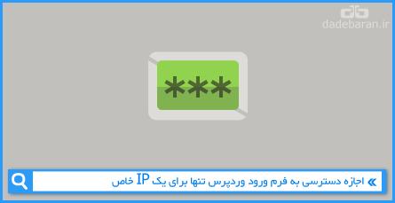 اجازه دسترسی به فرم ورود وردپرس تنها برای یک IP خاص