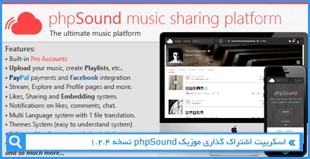 اسکریپت اشتراک گذاری موزیک phpSound نسخه ۱.۲.4