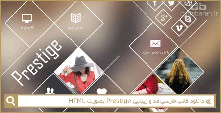 دانلود قالب فارسی مد و زیبایی Prestige بصورت HTML