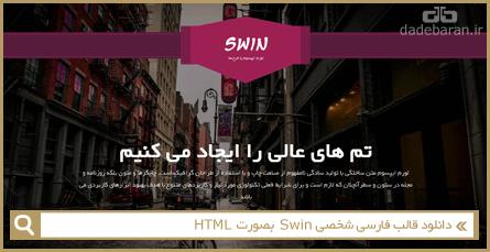 دانلود قالب فارسی شخصی Swin بصورت HTML