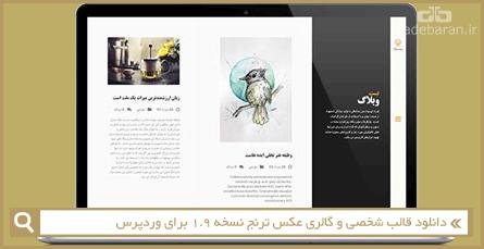 دانلود قالب شخصی و گالری عکس ترنج نسخه 1.9 برای وردپرس