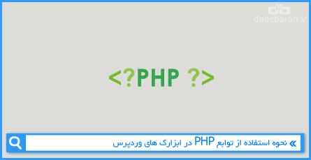 نحوه استفاده از توابع PHP در ابزارک های وردپرس