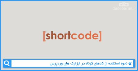 نحوه استفاده از کدهای کوتاه در ابزارک های وردپرس