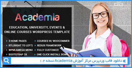 دانلود قالب وردپرس مرکز آموزش Academia نسخه 1.2