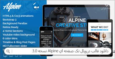 دانلود قالب دروپال تک صفحه ای Alpine نسخه 3.0