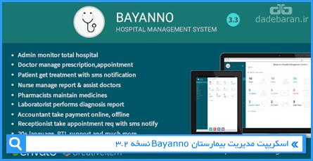 اسکریپت مدیریت بیمارستان Bayanno نسخه 3.2
