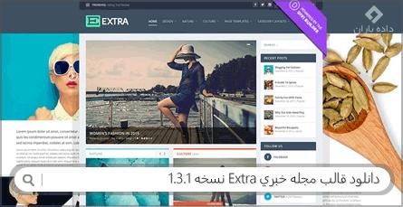 دانلود قالب مجله خبری Extra نسخه 1.3.1