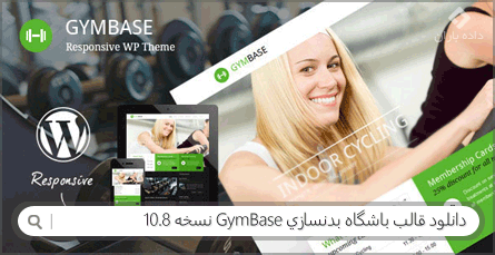 دانلود قالب باشگاه بدنسازی GymBase نسخه 10.8