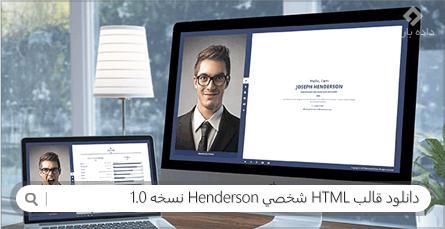 دانلود قالب HTML شخصی Henderson نسخه 1.0