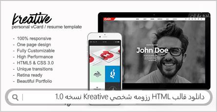 دانلود قالب HTML رزومه شخصی Kreative نسخه 1.0