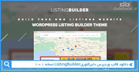 دانلود قالب وردپرس دایرکتوری ListingBuilder نسخه 1.0.1