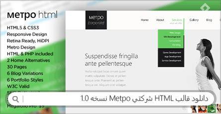 دانلود قالب HTML شرکتی Metpo نسخه 1.0