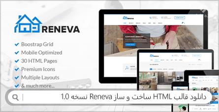 دانلود قالب HTML ساخت و ساز Reneva نسخه 1.0