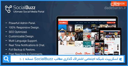 اسکریپت شبکه اجتماعی اشتراک گذاری مطالب SocialBuzz نسخه 1.1