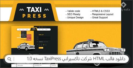 دانلود قالب HTML شرکت تاکسیرانی TaxiPress نسخه 1.0