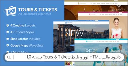 دانلود قالب HTML تور و بلیط Tours & Tickets نسخه 1.0