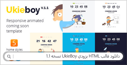 دانلود قالب HTML بزودی UkieBoy نسخه 1.1