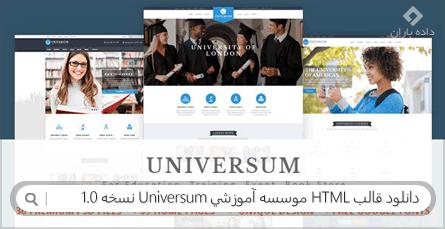 دانلود قالب HTML موسسه آموزشی Universum نسخه 1.0