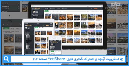 اسکریپت آپلود و اشتراک گذاری فایل YetiShare نسخه 4.3