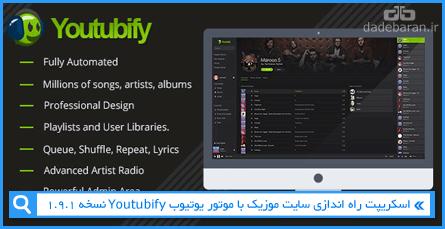 اسکریپت راه اندازی سایت موزیک با موتور یوتیوب Youtubify نسخه 1.9.1