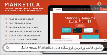 دانلود قالب وردپرس فروشگاه فایل Marketica نسخه 3.3.2
