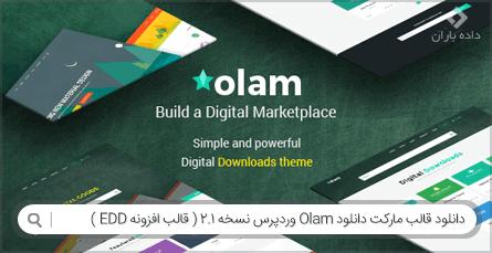 دانلود قالب مارکت دانلود Olam وردپرس نسخه 2.1