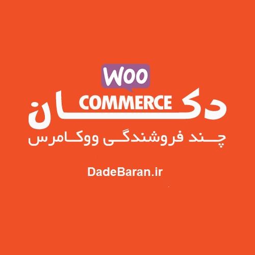 افزونه وردپرس دکان فارسی