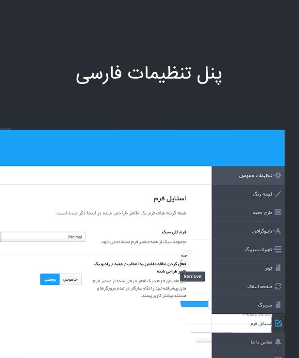 قالب وردپرس سالینت فارسی نسخه 7.0.8