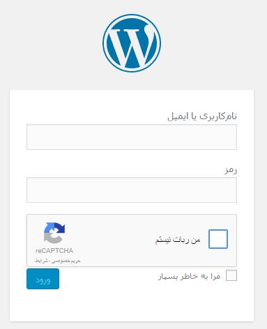افزونه وردپرس کپچای فارسی گوگل