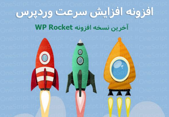 افزونه وردپرس wp rocket فارسی