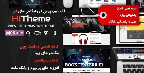 قالب وردپرس فروشگاهی های تم HiTheme