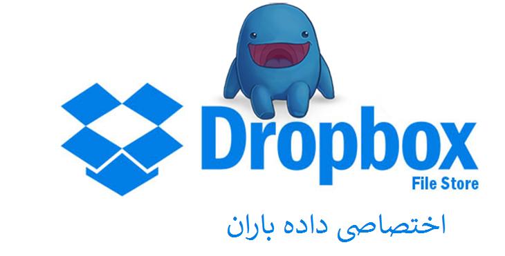 افزونه وردپرس edd dropbox